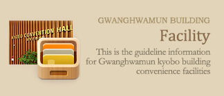 facility, This is the guideline information for Gwanghwamun Kyobo building convenience facilities
